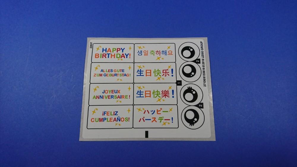 LEGO 40226 Birthday Buddy