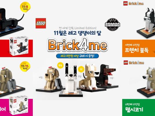 LEGO Brick4Me Puppy's onthuld